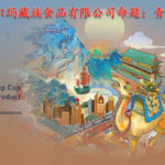 2019首屆湘糧杯中國「一鄉一品」產業設計大賽。命題:藜麥