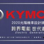 2019-2020第九屆KYMCO設計挑戰盃