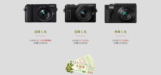 2019 LUMIX Taiwan 攝影比賽 獎項說明