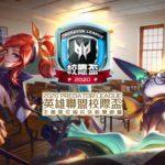 2020 Predator League「英雄聯盟・校際盃」秋季校隊賽