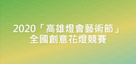 2020「高雄燈會藝術節」全國創意花燈競賽
