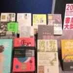 2020年台北國際書展「書展大獎」