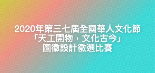 2020年第三七屆全國華人文化節「天工開物,文化古今」圖徽設計徵選比賽