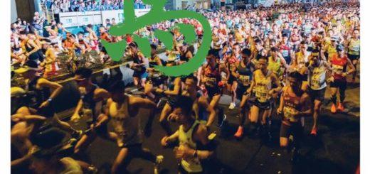 2020渣打香港馬拉松 EDM