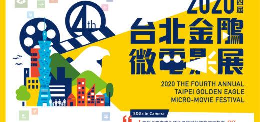 2020第四屆「台北金鵰微電影展」