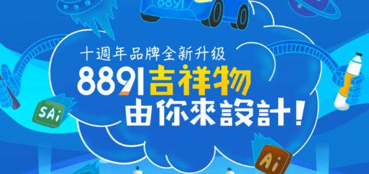 8891吉祥物徵集大賽
