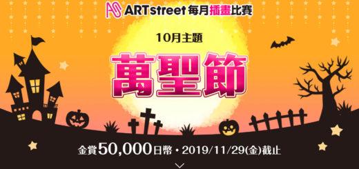 ARTstreet每月插畫比賽。十月主題「萬聖節」
