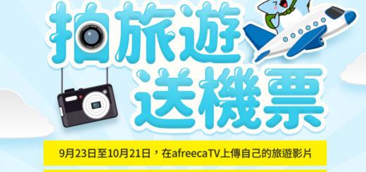 AfreecaTV 拍旅遊 送機票
