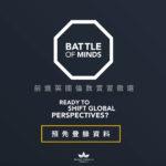 Battle of Minds 前進英國