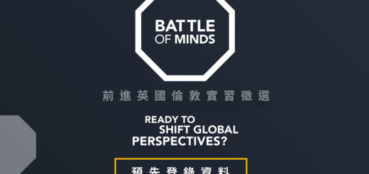 Battle of Minds 前進英國