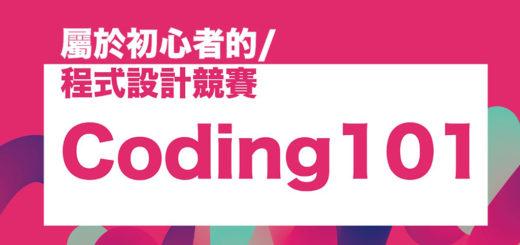 Coding 101 大學程式設計競賽