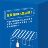 IKEA宜家家居台中店創業圓夢計畫競賽