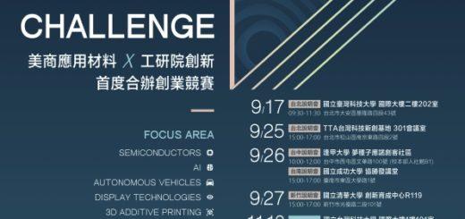 The 2019 Deep Tech Challenge
