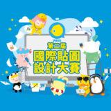 YIPPI國際貼圖設計比賽。台灣區報名
