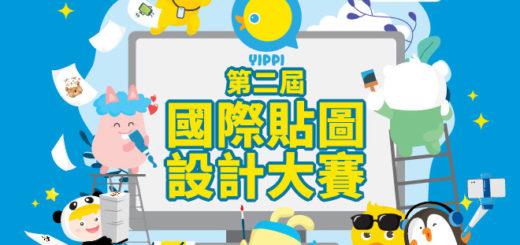 YIPPI國際貼圖設計大賽。台灣區報名