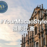 #YourMacaoStyle 攝影競賽