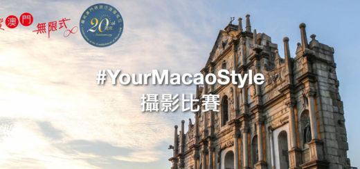 #YourMacaoStyle 攝影比賽