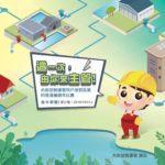「下水道用戶接管政策」四格漫畫徵選