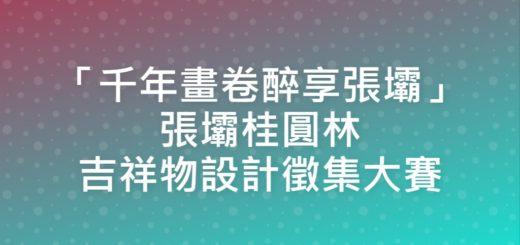 「千年畫卷醉享張壩」張壩桂圓林吉祥物設計徵集大賽