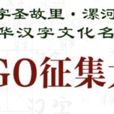 『字聖故里。漯河』中華漢字文化名城LOGO徵集比賽