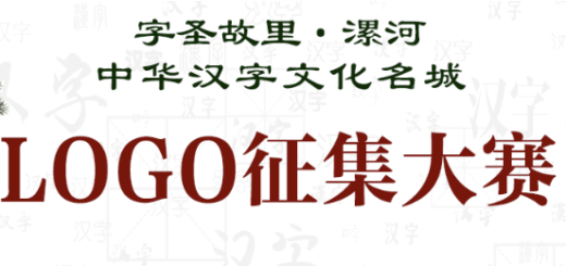 「字聖故里。漯河」中華漢字文化名城LOGO徵集大賽