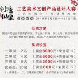 『工藝生活化・生活美術化』仙居工藝美術文創產品設計比賽