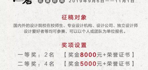 「工藝生活化・生活美術化」仙居工藝美術文創產品設計大賽