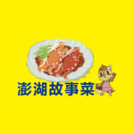 「戀戀海味.澎湖美食假期」澎湖故事菜。行銷甄選第二波