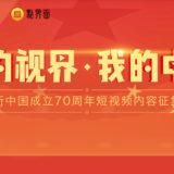 『我的視界。我的中國』短視頻內容徵集比賽