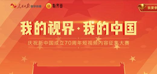 「我的視界。我的中國」短視頻內容徵集大賽