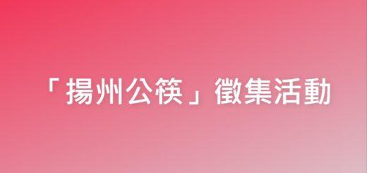 「揚州公筷」徵集活動