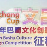 『文昌杯』兩岸青年巴蜀文化創意設計比賽