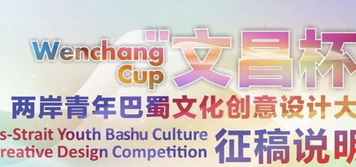 「文昌杯」兩岸青年巴蜀文化創意設計大賽