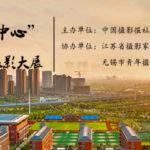 「新經濟。新中心」無錫錫東新城建設十週年全國攝影大展
