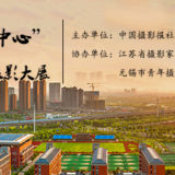 『新經濟。新中心』無錫錫東新城建設十週年全國攝影大展