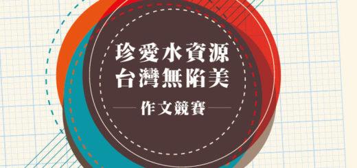 「珍愛水資源.臺灣無陷美」國小作文競賽