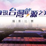 『發現台灣能源之美』攝影競賽