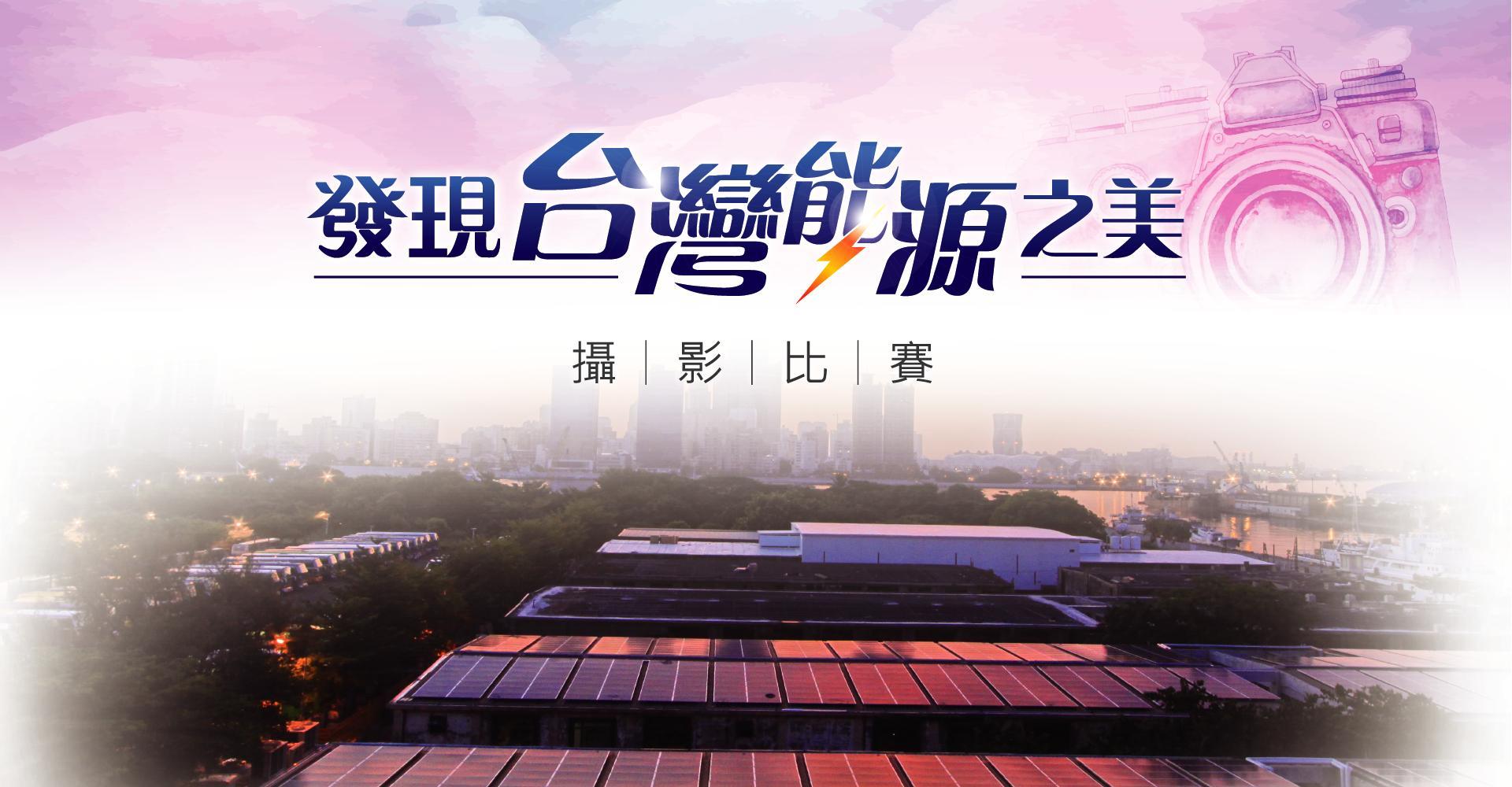 「發現台灣能源之美」攝影比賽