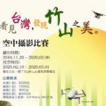 「看見台灣,發現竹山之美」空拍攝影比賽