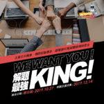 「解題最強KING!」企業出題新創解題提案競賽