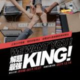 『解題最強KING!』企業出題新創解題提案競賽