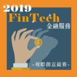 『FinTech 金融服務』校際創意競賽