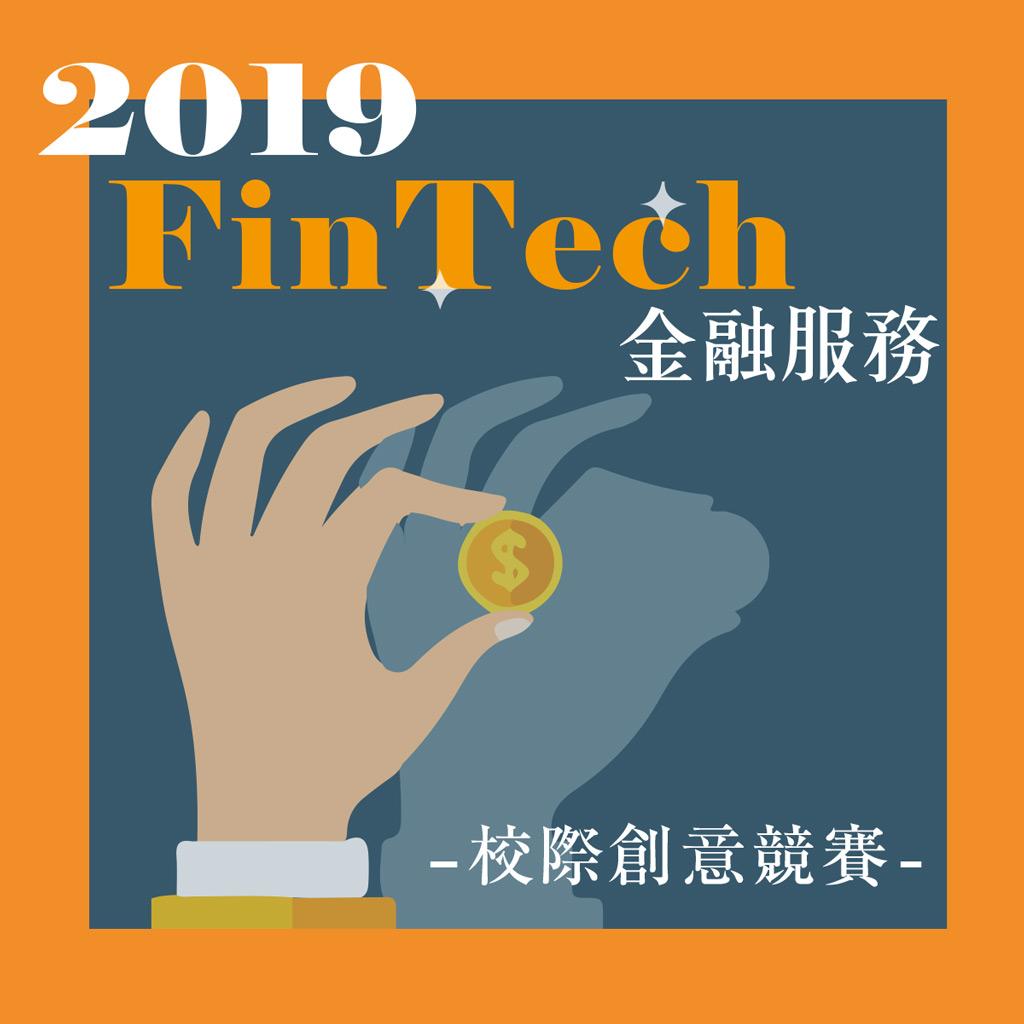 「FinTech 金融服務」校際創意競賽
