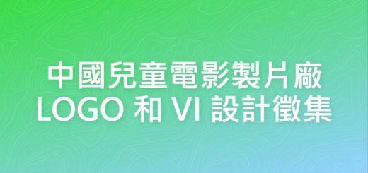 中國兒童電影製片廠LOGO和VI設計徵集