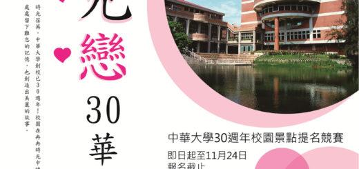 中華大學30週年「見戀30華大」校園景點提名競賽
