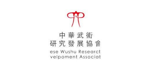 中華武術研究發展協會
