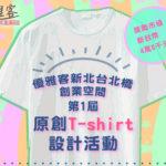 優雅客新北台北橋創業空間。2019第一屆「原創 T-Shirt」設計活動