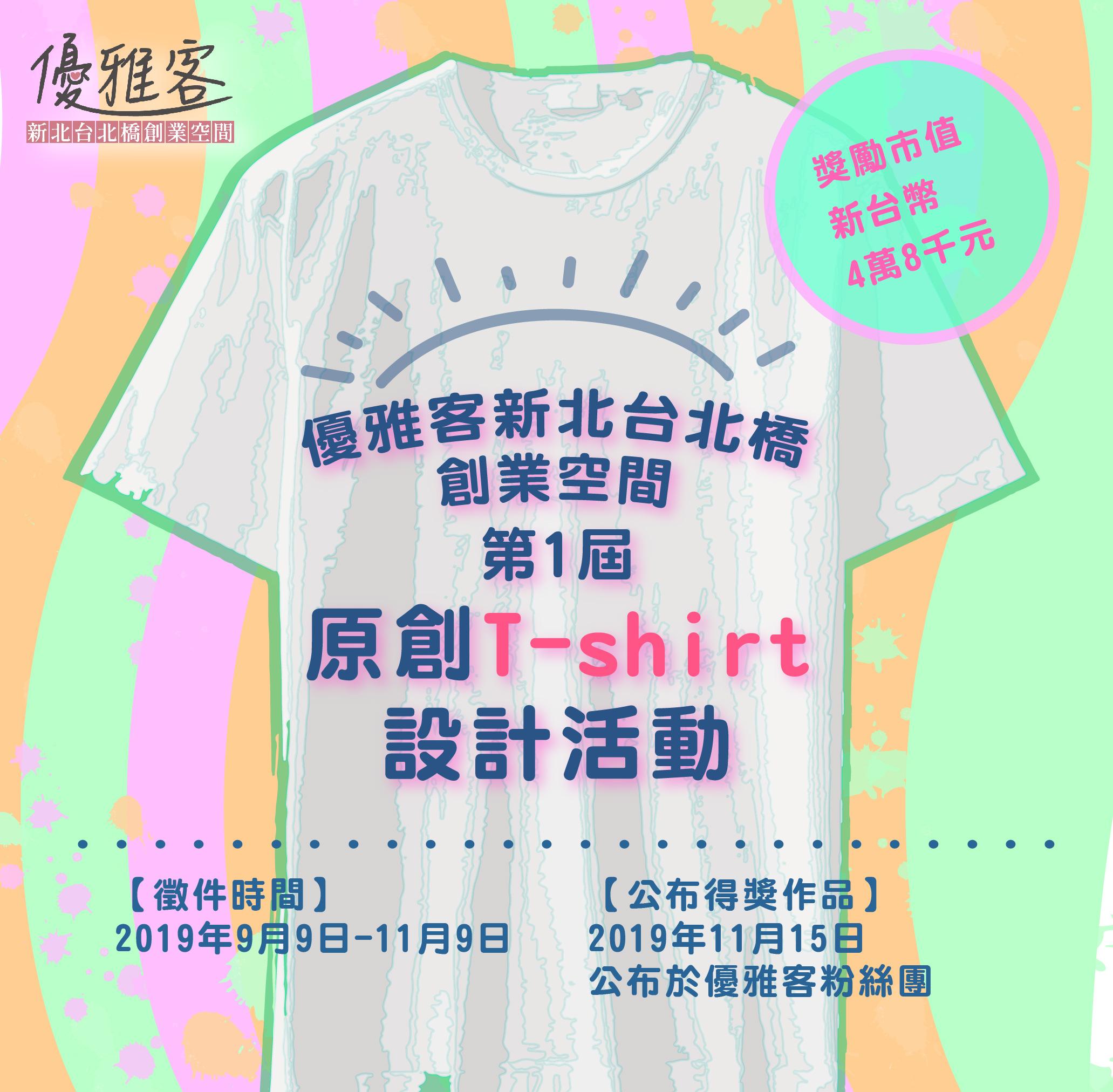 優雅客新北台北橋創業空間。2019第一屆「原創 T-Shirt」設計活動 EDM