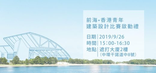 前海・香港青年建築設計比賽