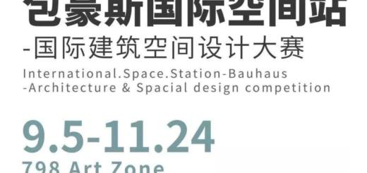 包豪斯國際建築空間設計大賽